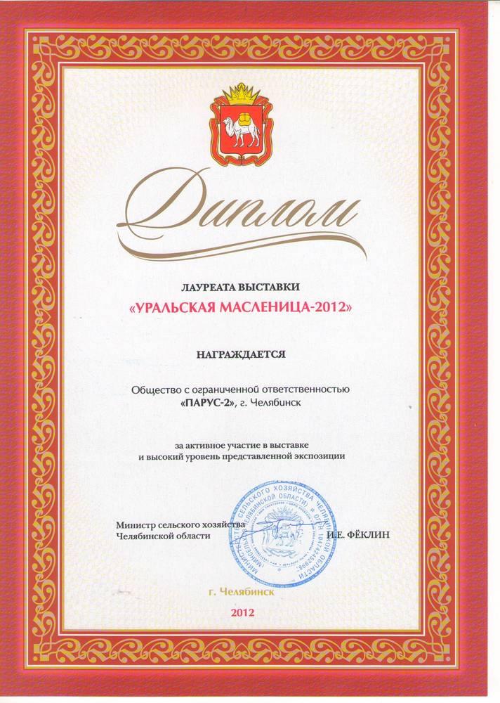 Уральская масленица 2012