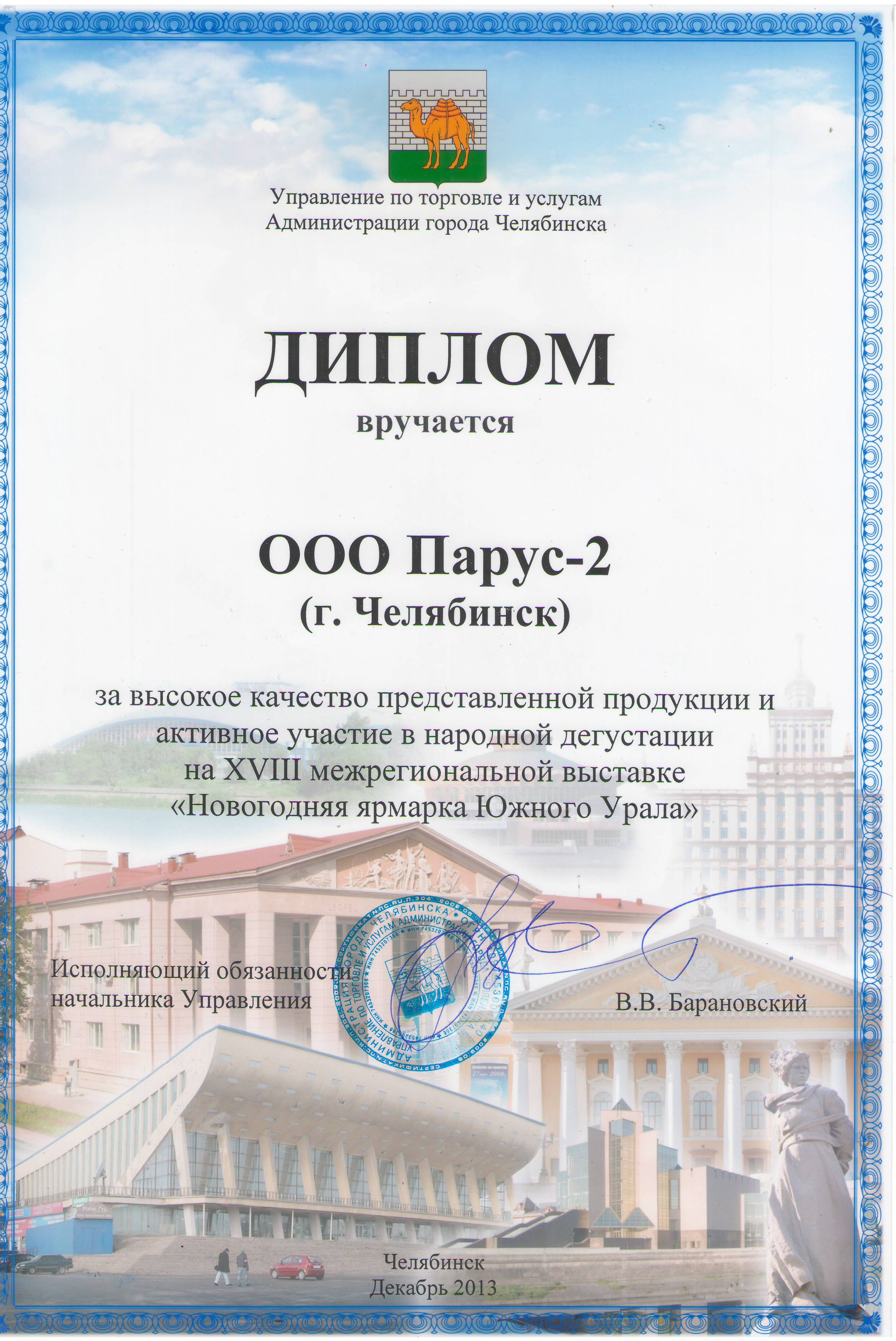 Новогодняя ярмарка Южного Урала
