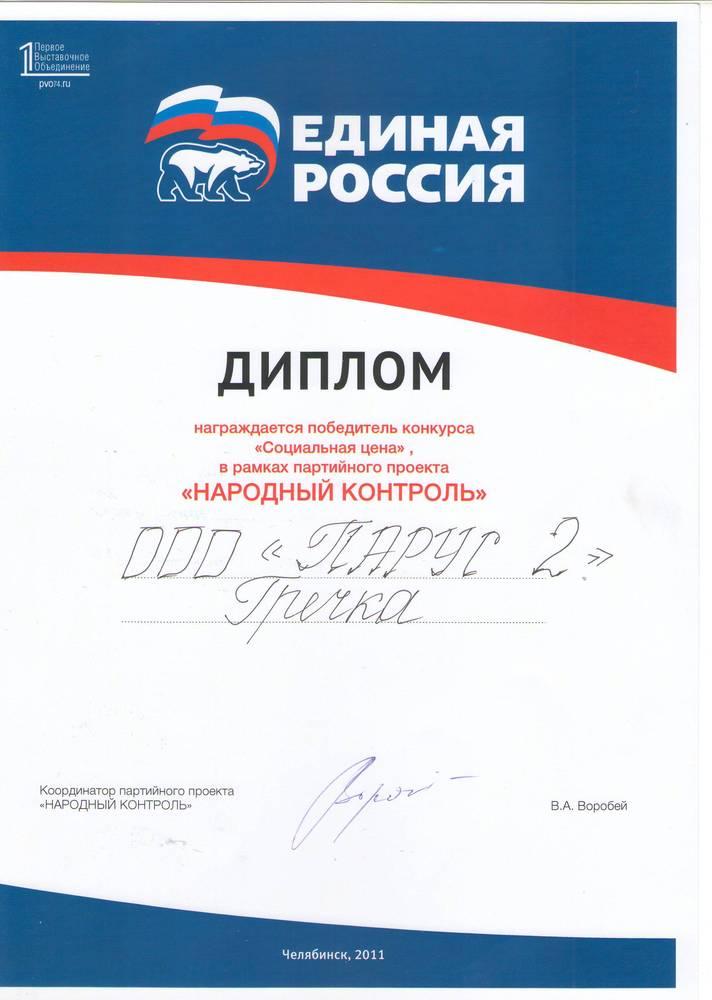 Народный контроль 2011 - гречка