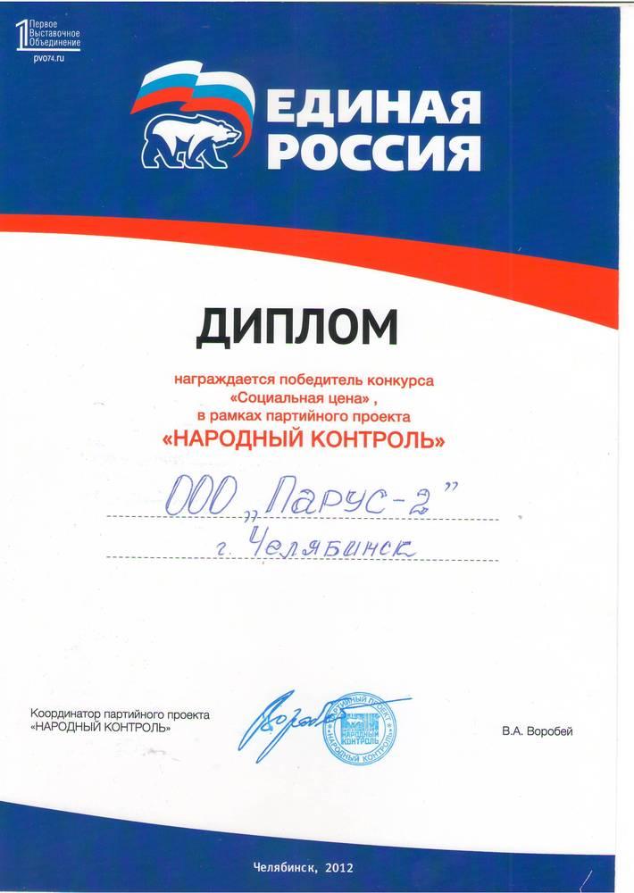 Народный контроль 2012