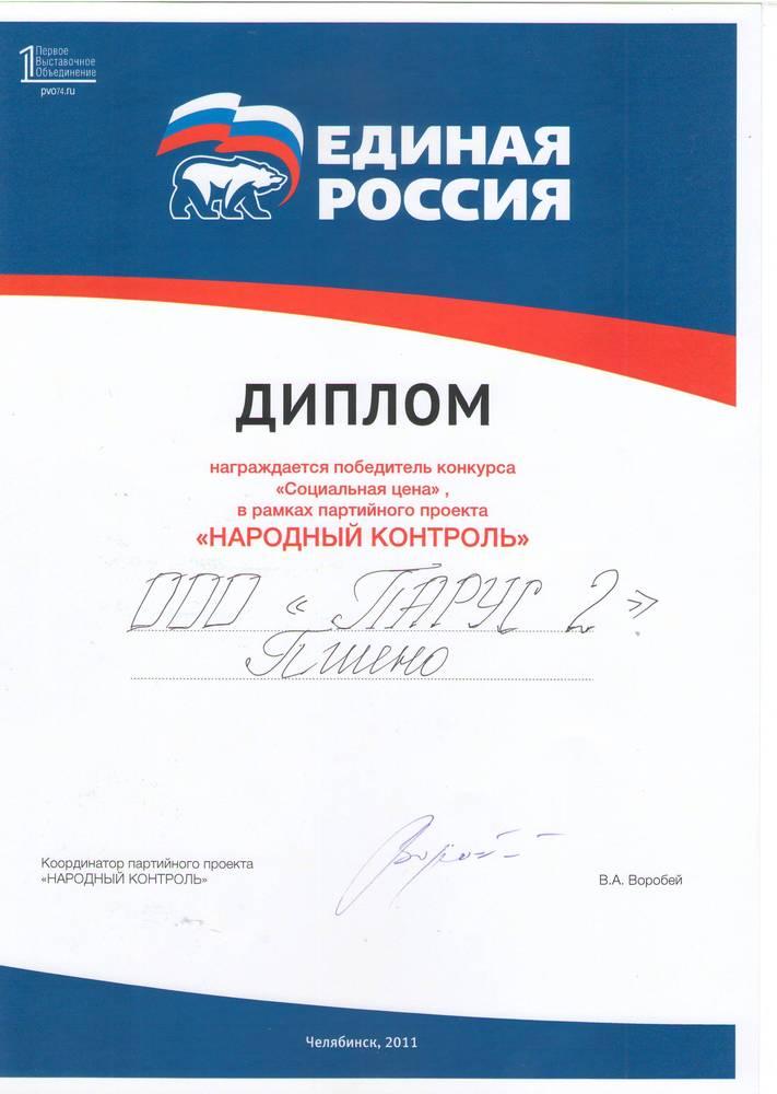 Народный контроль - пшено
